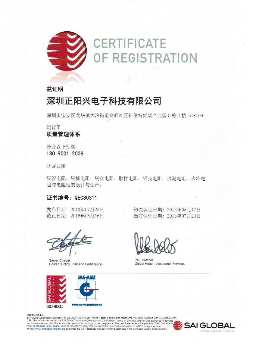 电阻质量体系证书