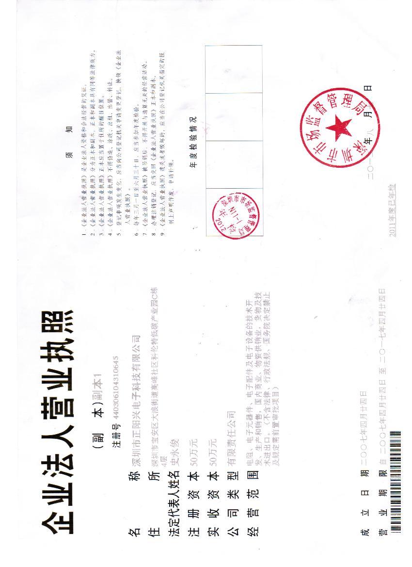 正阳兴电阻营业执照