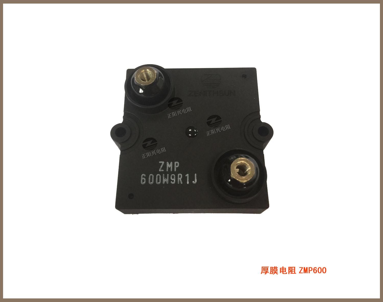 厚膜无感功率电阻ZMP600