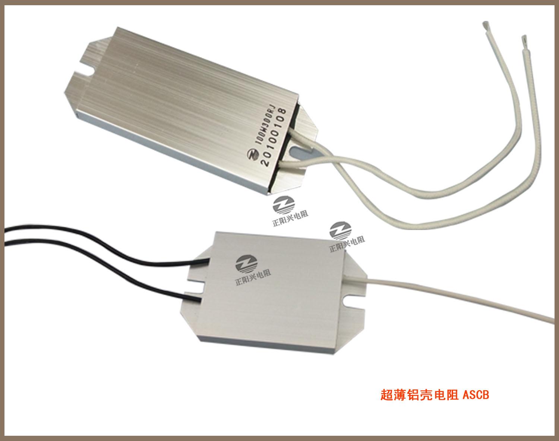 超薄铝壳电阻ASCB4508 2