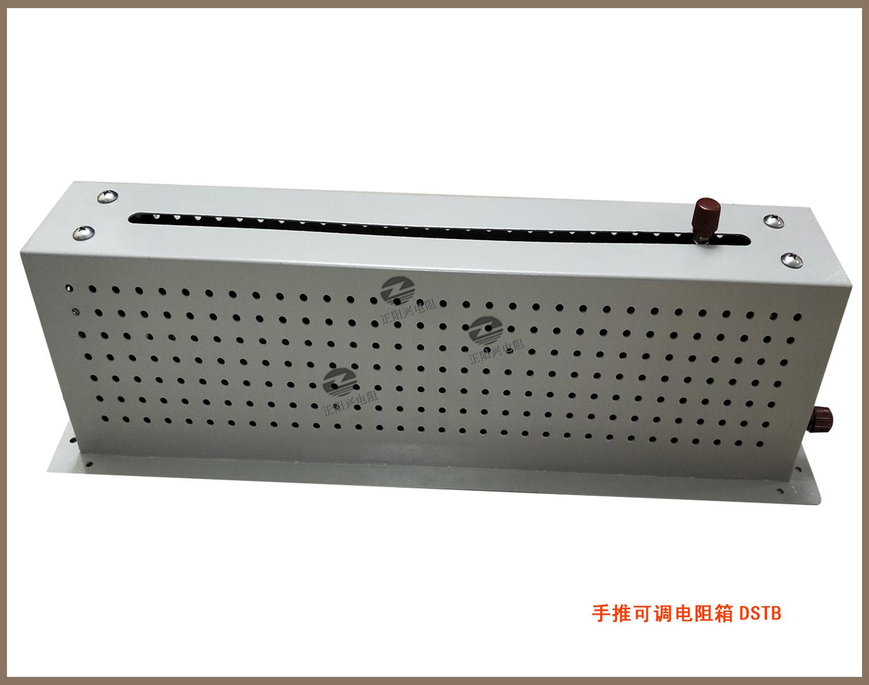 手推可调电阻箱DSTB 2
