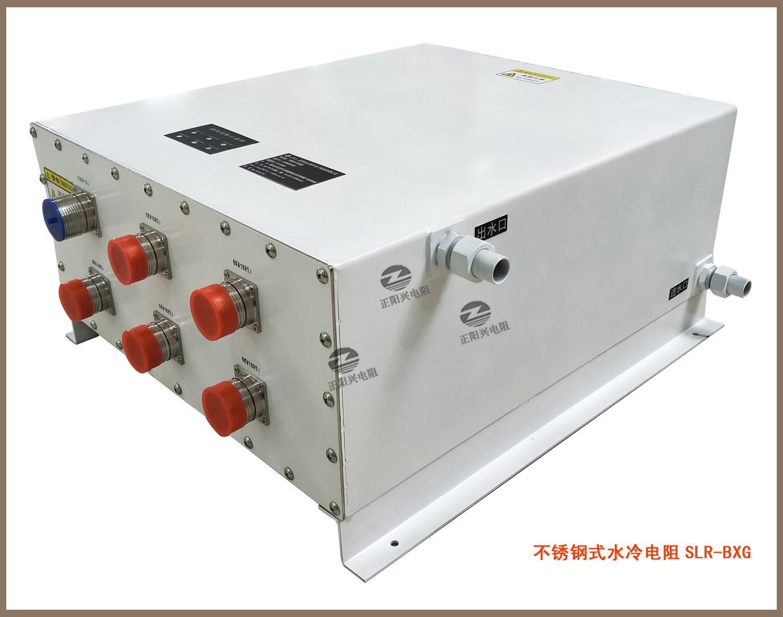 不锈钢式水冷电阻SLB-BXG 6
