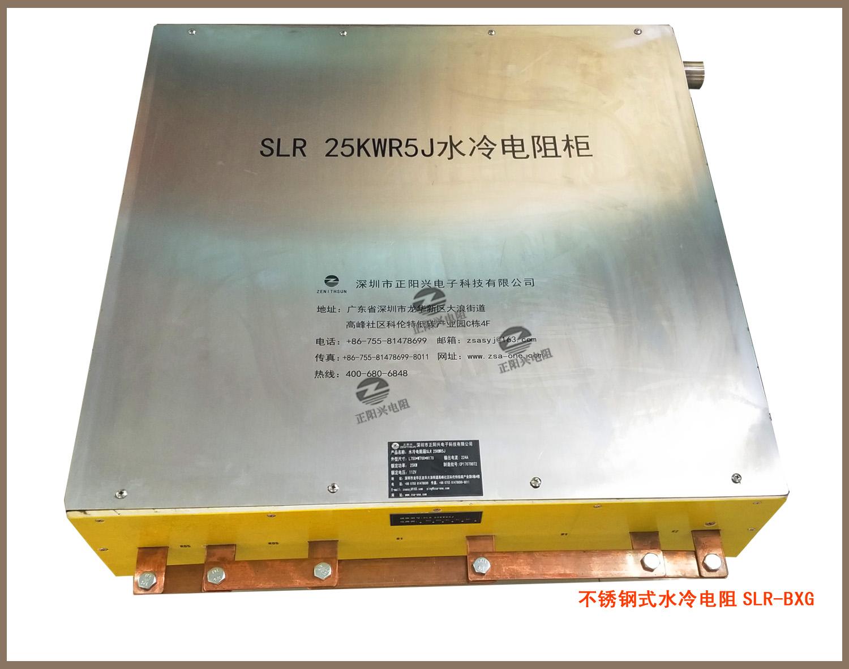 不锈钢式水冷电阻SLR-BXG 7