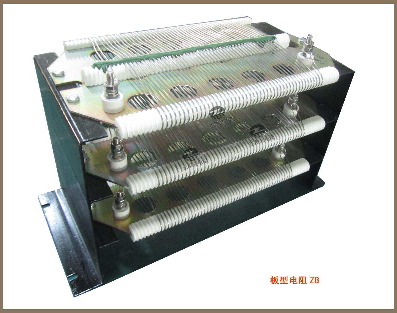 板型电阻ZBG 11