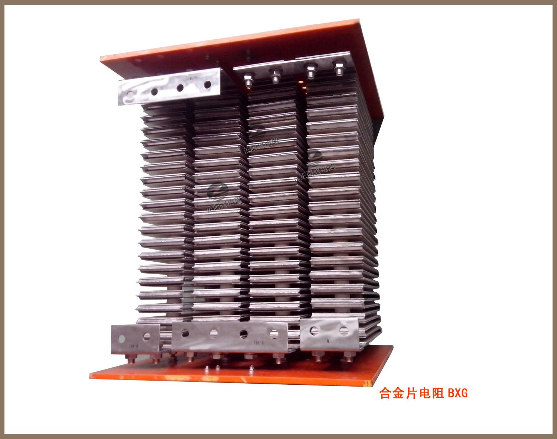 大电流合金片电阻BXG 8